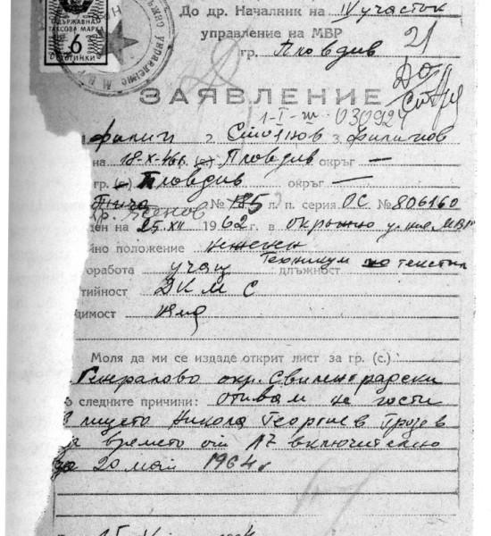 Молба за пътуване до границата на Филип Филипов, 20 май, 1964